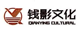 温州钱影文化传播有限公司 最新采购和商业信息