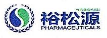裕松源药业有限公司 最新采购和商业信息