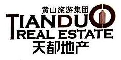 黄山旅游集团天都房地产开发有限公司