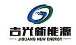 宁夏吉光新能源有限公司 最新采购和商业信息