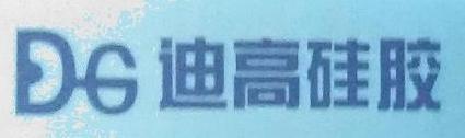 深圳市迪高硅胶电子有限公司 最新采购和商业信息