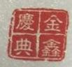 广西来宾市金鑫庆典礼仪文化服务有限公司 最新采购和商业信息