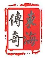 深圳市东海传奇财务咨询管理有限公司 最新采购和商业信息