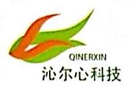 南京沁尔心环保科技有限公司 最新采购和商业信息