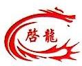 启龙认证培训(北京)有限公司