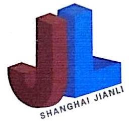 上海健利实业有限公司 最新采购和商业信息
