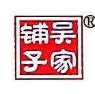 达州市吴家铺子食品有限公司 最新采购和商业信息