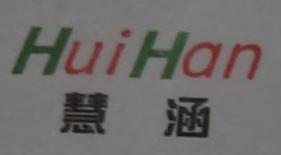 青岛慧涵兄弟建材有限公司 最新采购和商业信息