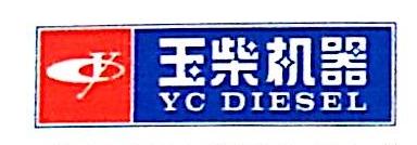 广西玉柴油品有限公司 最新采购和商业信息