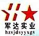 惠州市军达实业有限公司