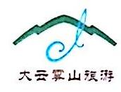 云浮市大云雾山旅游发展有限公司