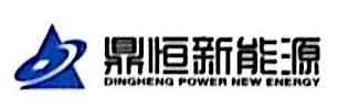 广安鼎恒新能源锂电池制造股份有限公司