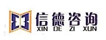 天津滨海信德工程咨询有限公司 最新采购和商业信息