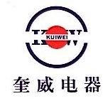广州奎威电器有限公司 最新采购和商业信息