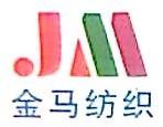 吴江市盛泽金马喷织厂