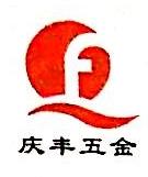 平湖市庆丰五金有限公司 最新采购和商业信息
