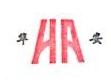 哈尔滨华安消防保安器材有限公司 最新采购和商业信息