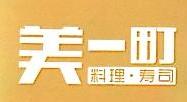 广州市禾禾一田餐饮有限公司