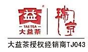 北京普茗源商贸有限公司 最新采购和商业信息