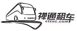 佛山市禅通汽车服务有限公司 最新采购和商业信息