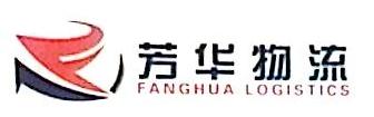 武汉市芳华物流有限公司 最新采购和商业信息