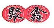 佛山市顺德区聚鑫彩色印刷有限公司 最新采购和商业信息