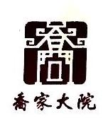 山西乔家大院旅游股份有限公司 最新采购和商业信息