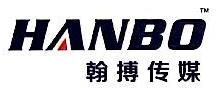 重庆翰搏广告传媒有限公司