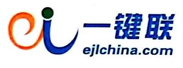 江苏一键联信息科技有限公司