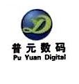惠州普元数码电子有限公司 最新采购和商业信息