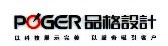杭州品格信息技术有限公司 最新采购和商业信息