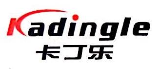 深圳市卡丁乐科技有限公司