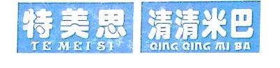沈阳特美思家居用品有限公司 最新采购和商业信息