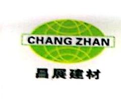 上海昌展建材有限公司