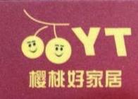 福州樱桃好家居装饰有限公司 最新采购和商业信息