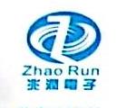 深圳市兆润电子科技有限公司