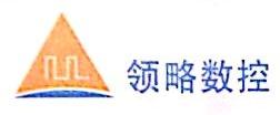深圳市领略数控设备有限公司