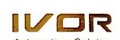 佛山市世捷智能技术有限公司 最新采购和商业信息
