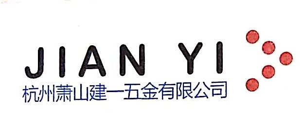杭州萧山建一五金有限公司