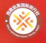 西藏凯莱国际旅行社有限公司 最新采购和商业信息