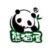 成都熊猫屋营销策划有限公司