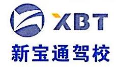 深圳市新宝通机动车驾驶员培训有限公司 最新采购和商业信息