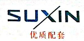 深圳市苏信电子科技有限公司 最新采购和商业信息