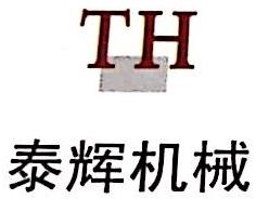 洛阳泰辉机械有限公司