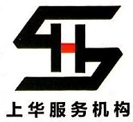 广州上华文化传播有限公司 最新采购和商业信息