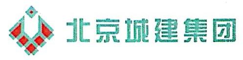 北京中核北研防水装饰工程有限公司 最新采购和商业信息