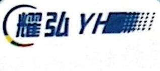 广西南宁耀弘网络科技有限公司
