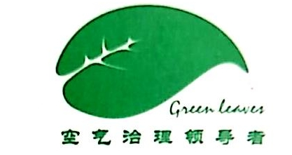 广州叶子环保科技有限公司 最新采购和商业信息