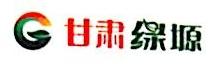 甘肃绿塬药材有限责任公司 最新采购和商业信息
