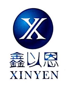 厦门鑫以恩电子科技有限公司 最新采购和商业信息